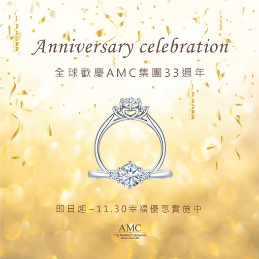 AMC鑽石歡慶33年周年慶 週年慶