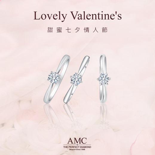AMC鑽石婚戒 七夕情人節 新品上市 婚戒 鑽戒 專賣店
