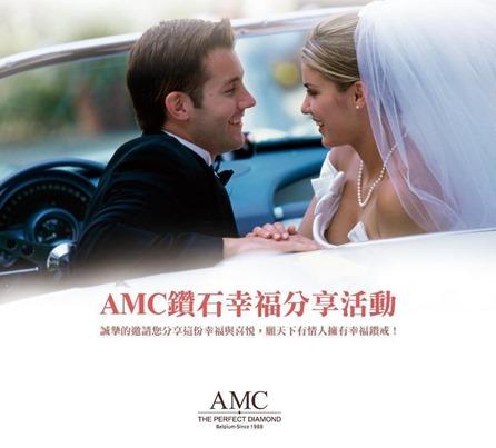 AMC DIAMOND AMC鑽石(AMC王品鑽石)鑽石婚戒鑽戒ALTANTS 8