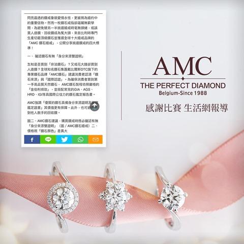 AMC鑽石婚戒比賽生活網報導十大婚戒品牌推薦