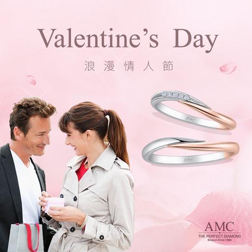 AMC鑽石婚戒鑽戒推薦,婚戒推薦,情人節
