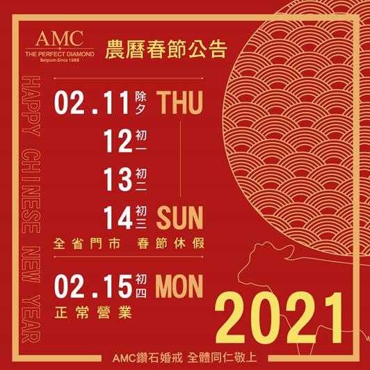 AMC鑽石婚戒鑽戒求婚戒訂婚戒春節休假通知20210113過年-1