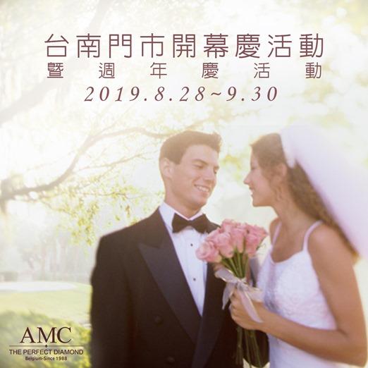20190726 台南開幕  AMC鑽石婚戒鑽戒(1040X1040)確定版
