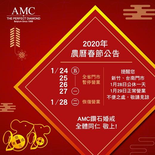 2020年AMC鑽石婚戒農曆年休假公告-1