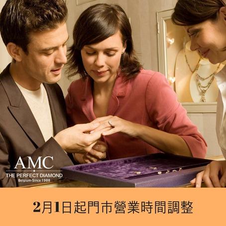AMC鑽石婚戒2月1日起調整營業時間1200x1200