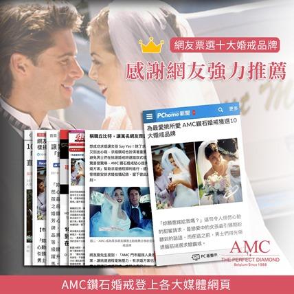 AMC鑽石婚戒鑽戒媒體報導2018 2 1040x1040